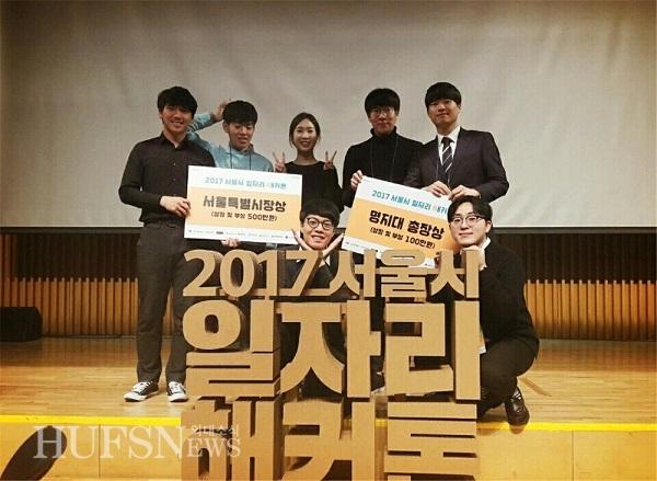 한국외대 재학생, '2017년 서울시 청년 일자리 해커톤' 수상 쾌거