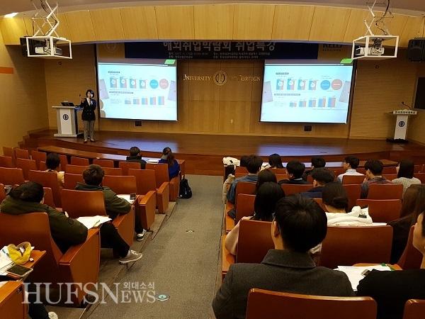 서울캠퍼스 진로취업지원센터, '17년 한국외대와 켈리서비스가 함께하는 해외 취업박람회' 개최