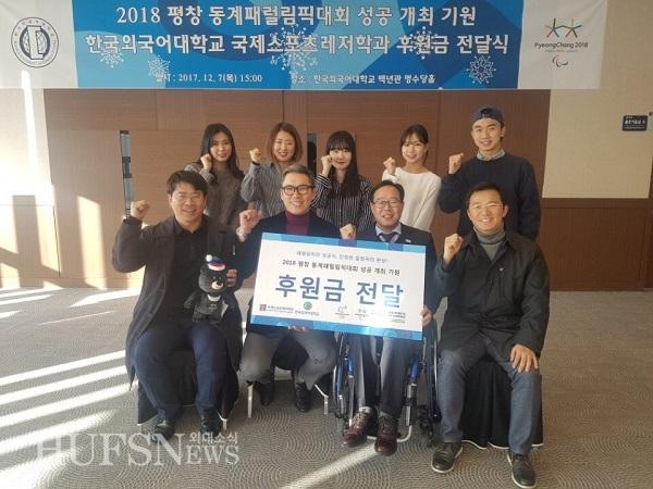 국제스포츠레저학부, 2018 평창 패럴림픽 성금 기탁