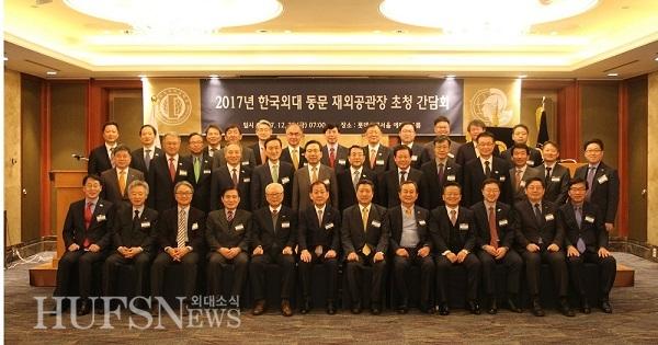 2017년 한국외대 동문 재외공관장 초청 간담회 개최