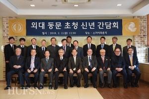외대 동문 초청 신년 간담회 개최