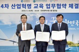 한국외대, 인천시, 멀티캠퍼스와 교육협약 체결