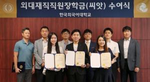 제5회 외대재직직원장학금(씨앗) 전달식 개최