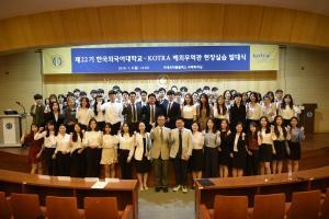 제22기 KOTRA 해외무역관 현장실습 발대식 개최