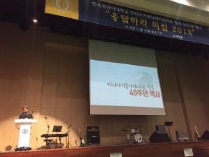 미디어커뮤니케이션학부 창립 40주년 기념 행사
